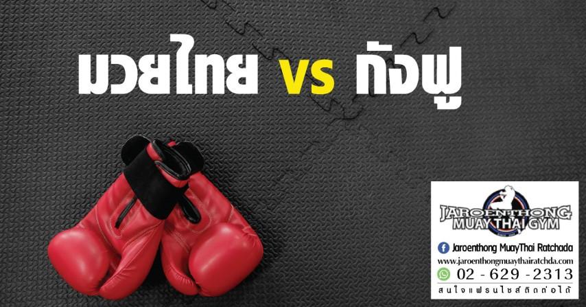 มวยไทย VS กังฟู