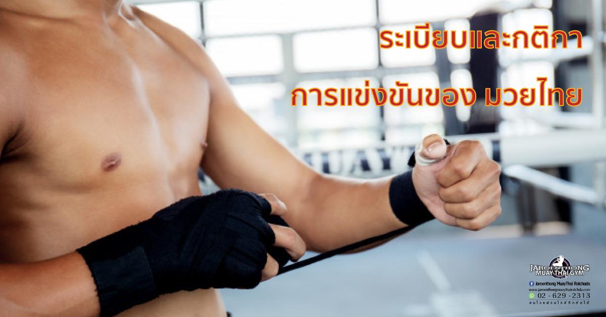 ระเบียบและกติกาการแข่งขันของมวยไทย