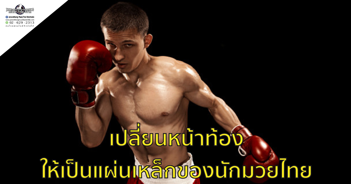 เปลี่ยนหน้าท้องให้เป็นแผ่นเหล็กของนักมวยไทย