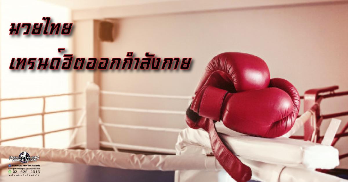 มวยไทย เทรนด์ฮิตออกกำลังกาย