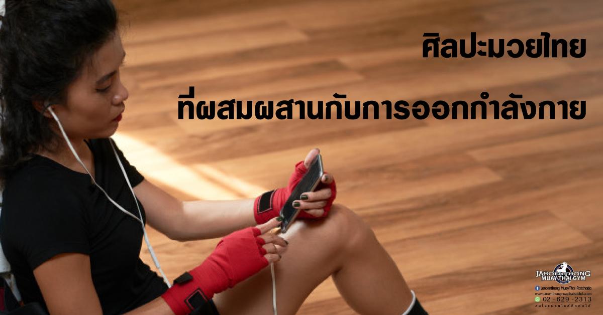 ศิลปะมวยไทย ที่ผสมผสานกับการออกกำลังกาย