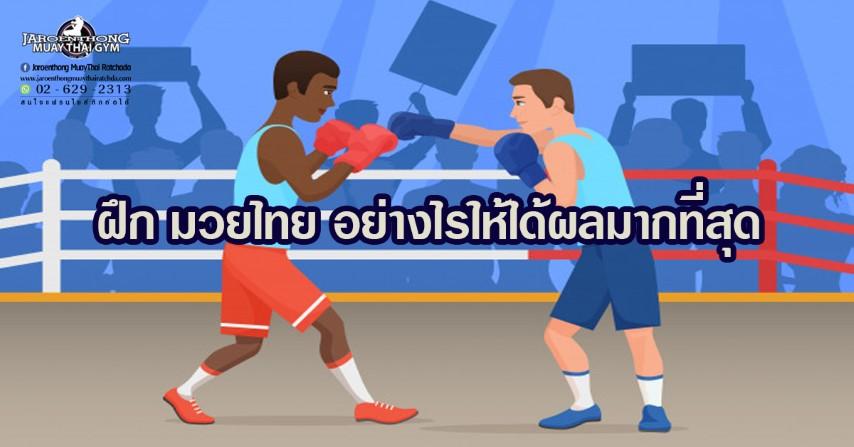 ฝึก มวยไทย อย่างไรให้ได้ผลมากที่สุด