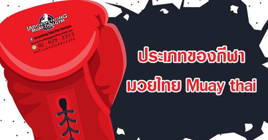 ประเภทของกีฬา มวยไทย Muay thai