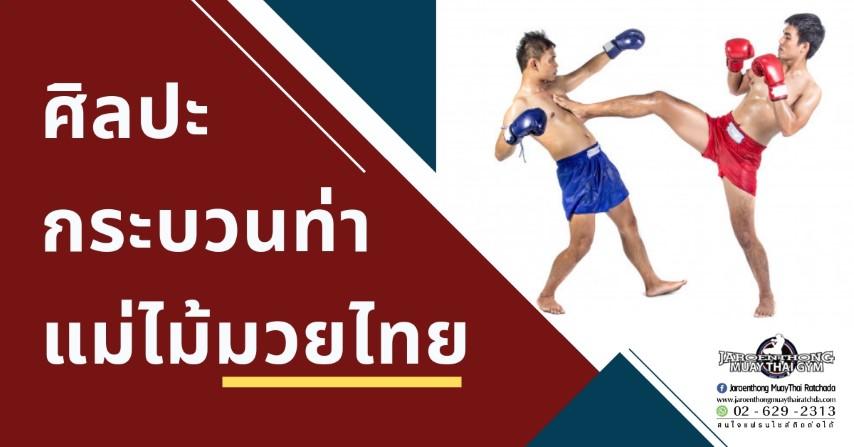 ศิลปะกระบวนท่าแม่ไม้มวยไทย
