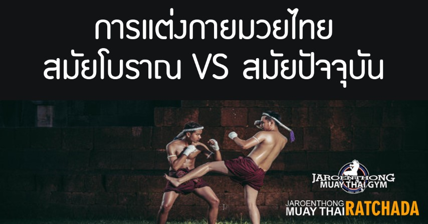 การแต่งกายมวยไทยสมัยโบราณ VS สมัยปัจจุบัน