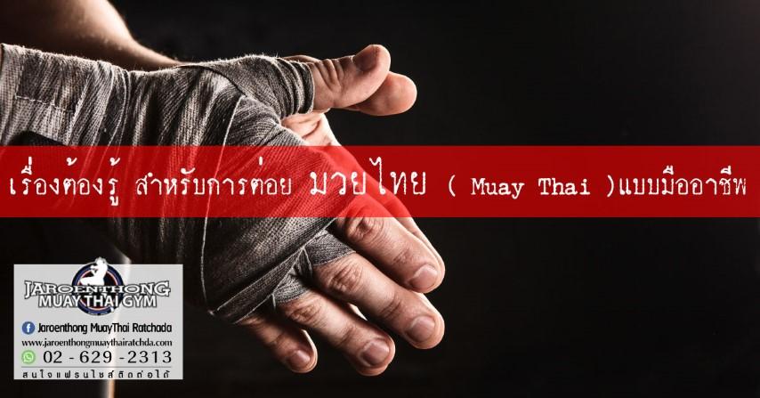 เรื่องต้องรู้ สำหรับการต่อย มวยไทย ( Muay Thai ) แบบมืออาชีพ