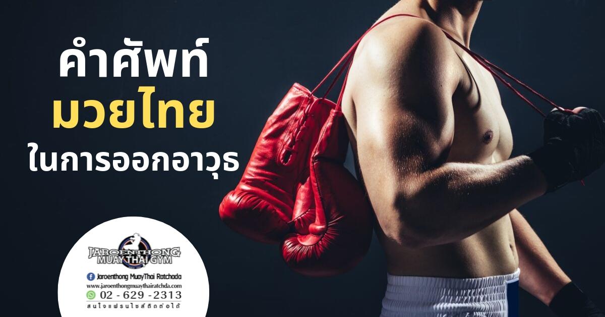 คำศัพท์มวยไทย ในการออกอาวุธ