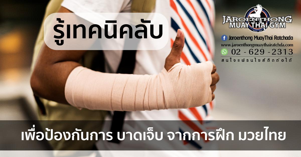 รู้เทคนิคลับ เพื่อป้องกันการ บาดเจ็บ จากการฝึก มวยไทย