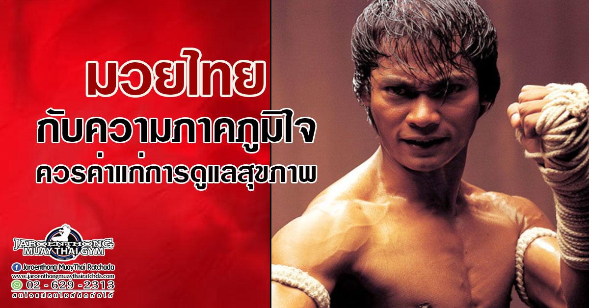 มวยไทย กับความภาคภูมิใจ ควรค่าแก่การดูแล สุขภาพ