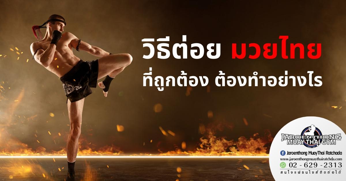 วิธีต่อยมวยไทย ที่ถูกต้อง ต้องทำอย่างไร