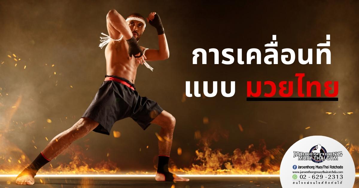 การเคลื่อนที่แบบมวยไทย
