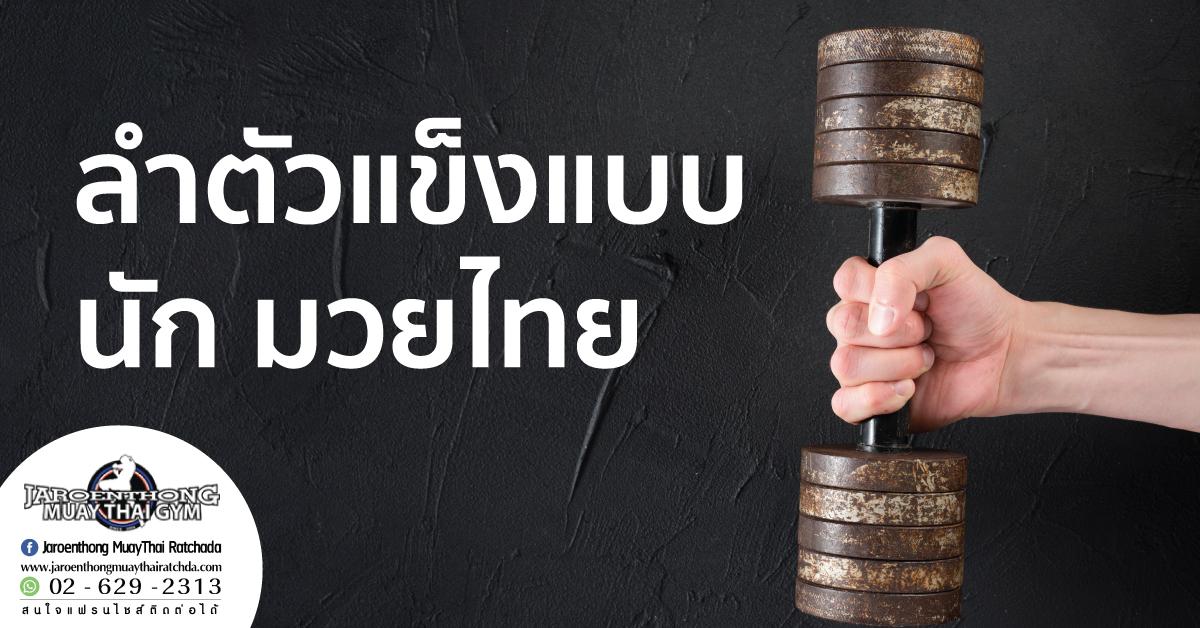 ลำตัวแข็งแบบ นักมวยไทย