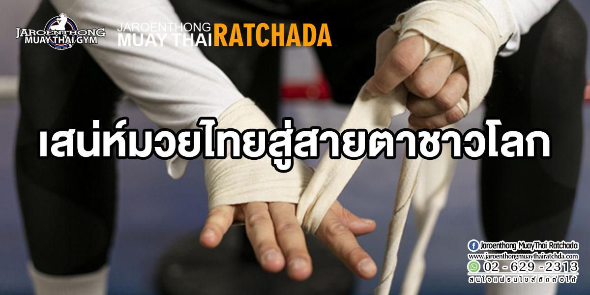 เสน่ห์มวยไทยสู่สายตาชาวโลก