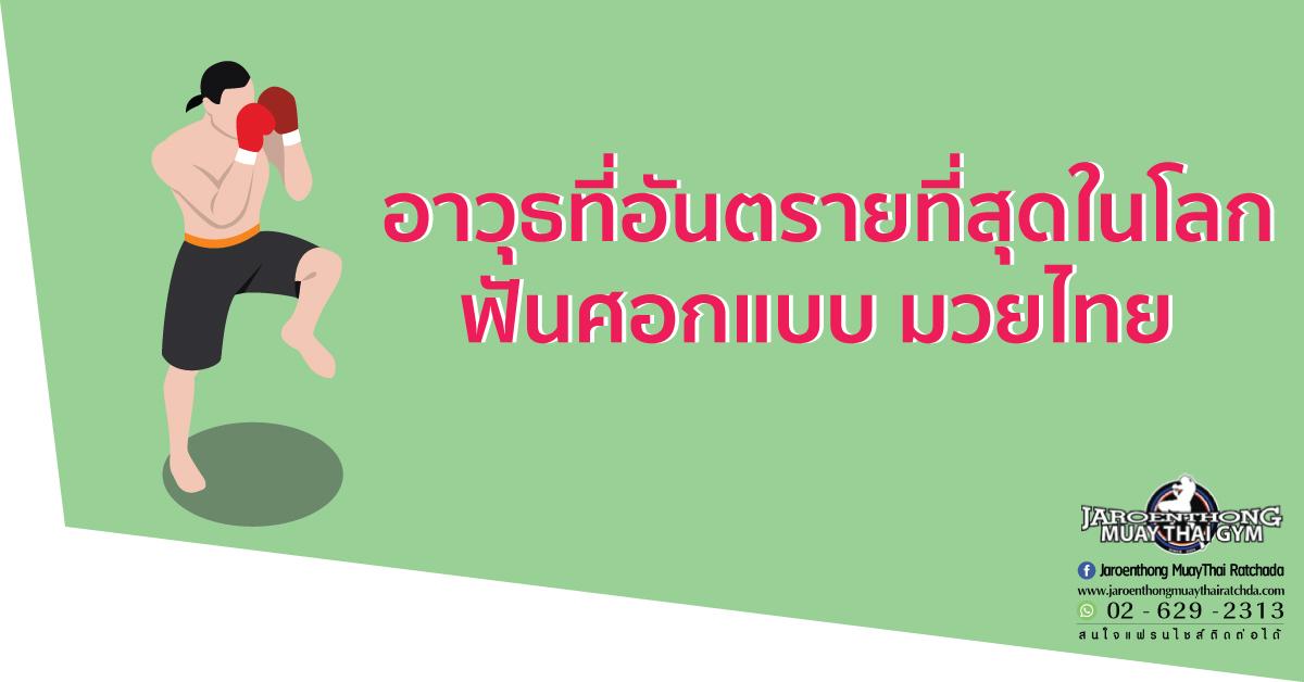 อาวุธที่อันตรายที่สุดในโลก ฟันศอกแบบ มวยไทย