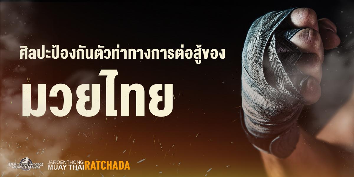 ศิลปะป้องกันตัวท่าทางการต่อสู้ ของมวยไทย