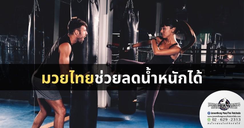 มวยไทยช่วยลดน้ำหนักได้