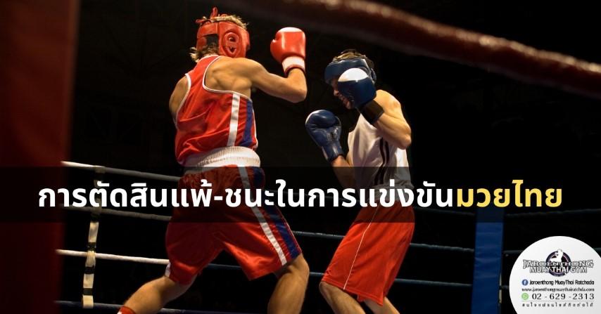 การตัดสินแพ้-ชนะในการแข่งขันมวยไทย