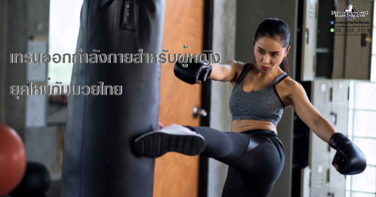 เทรนออกกำลังกายสำหรับผู้หญิงยุคใหม่กับมวยไทย