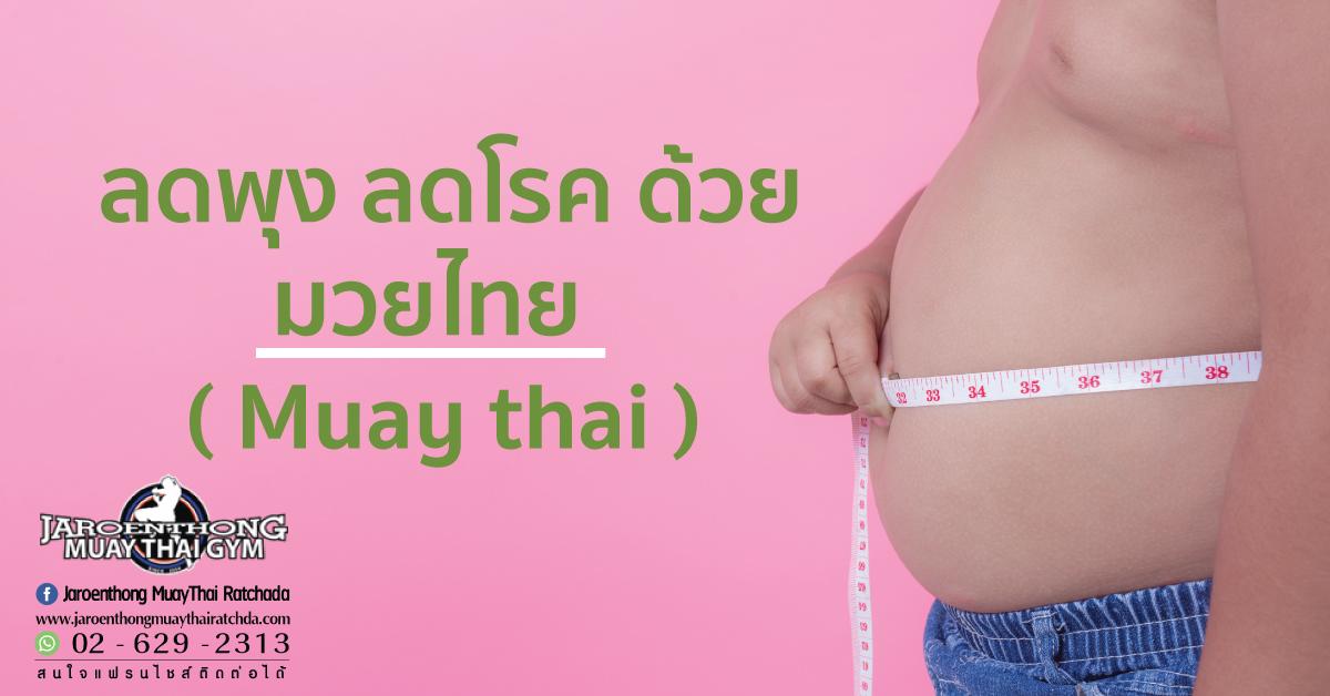 ลดพุง ลดโรค ด้วยมวยไทย