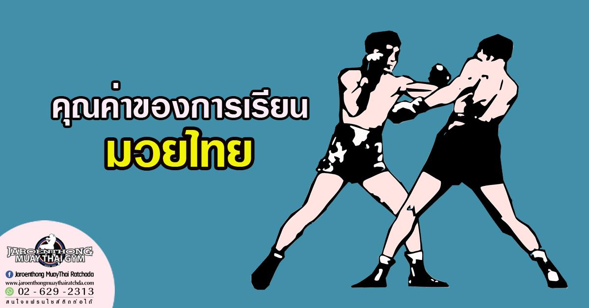 คุณค่าของการเรียน มวยไทย