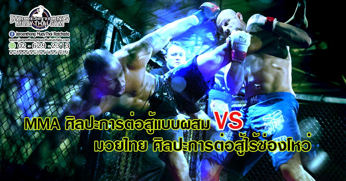 MMA ศิลปะการต่อสู้แบบผสม VS มวยไทย ศิลปะการต่อสู้ไร้ช่องโหว่