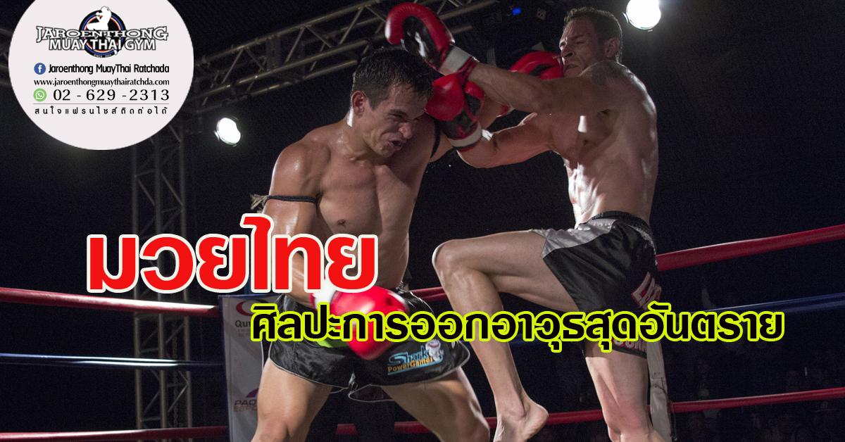 มวยไทย ศิลปะการออกอาวุธสุดอันตราย