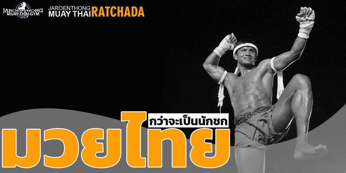 กว่าจะเป็น นักชก มวยไทย ( Muay Thai )