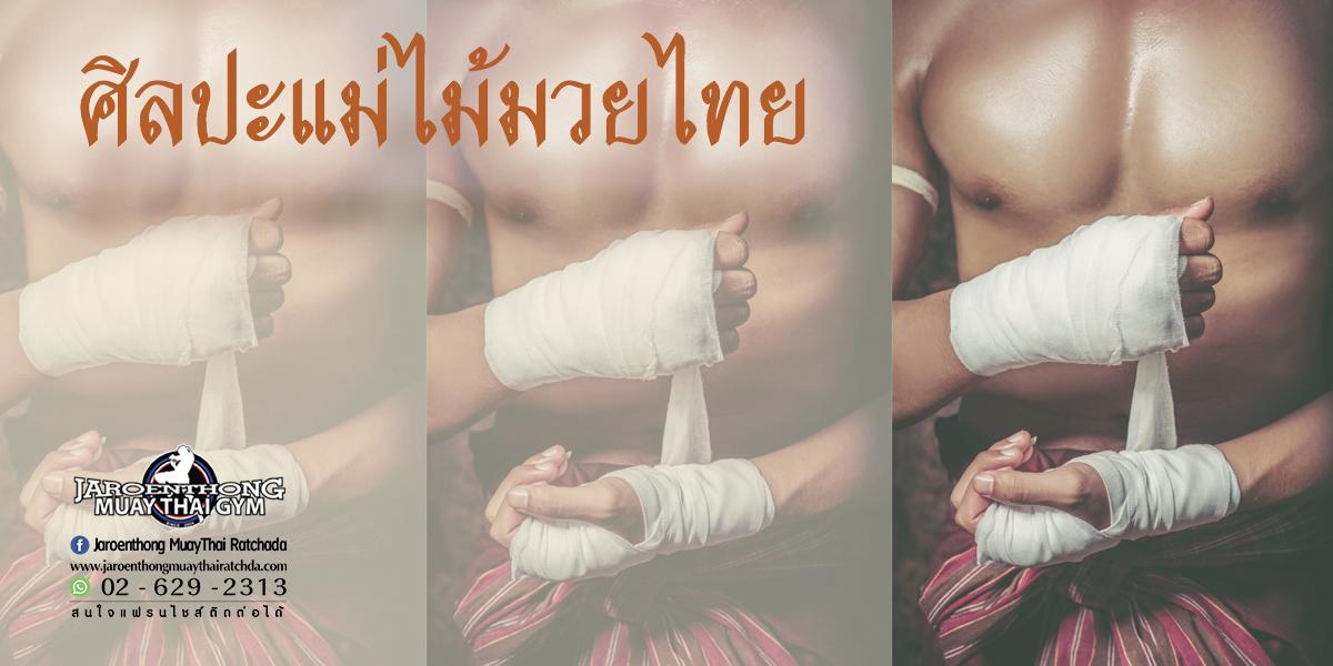 ศิลปะแม่ไม้มวยไทย