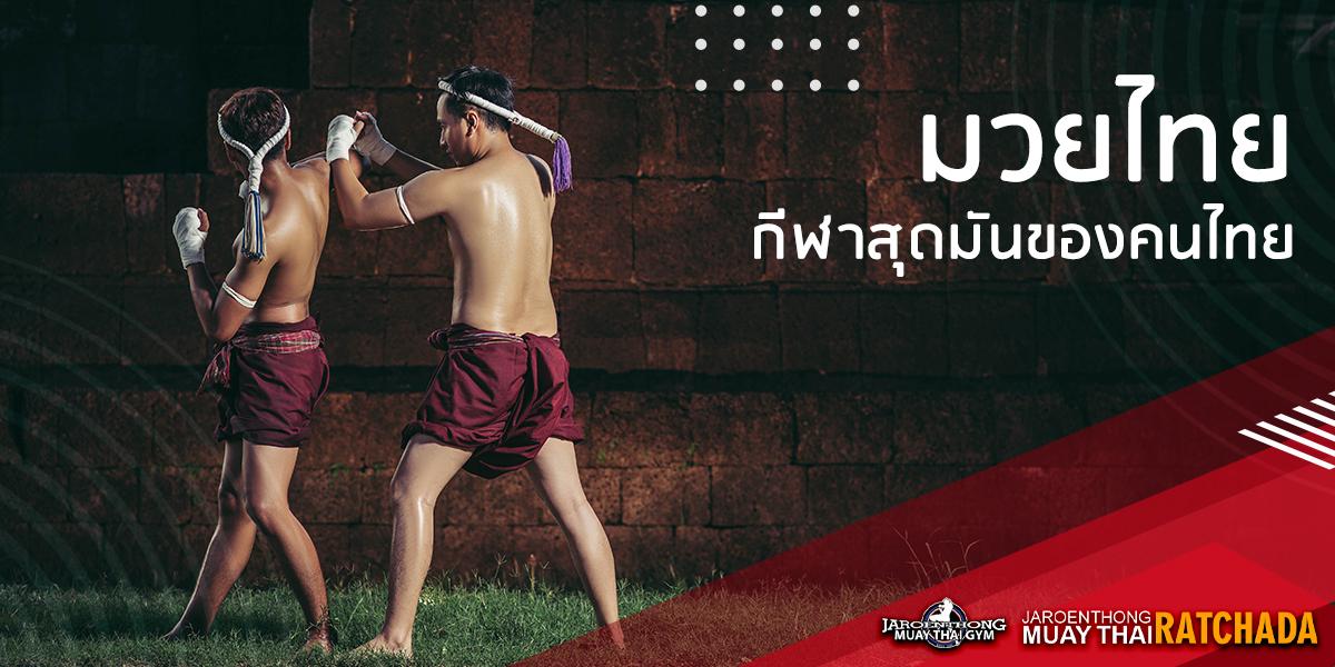 มวยไทยกีฬาสุดมันของคนไทย