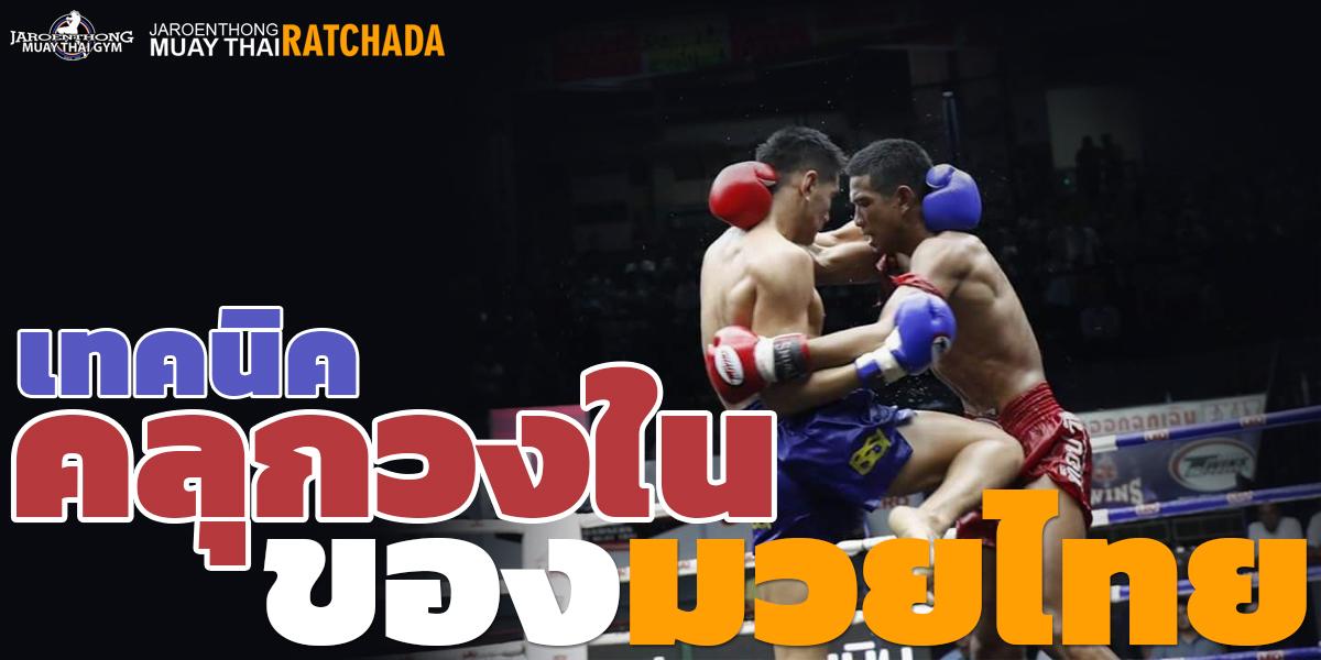 เทคนิค คลุกวงใน ของ มวยไทย ( Muay thai )