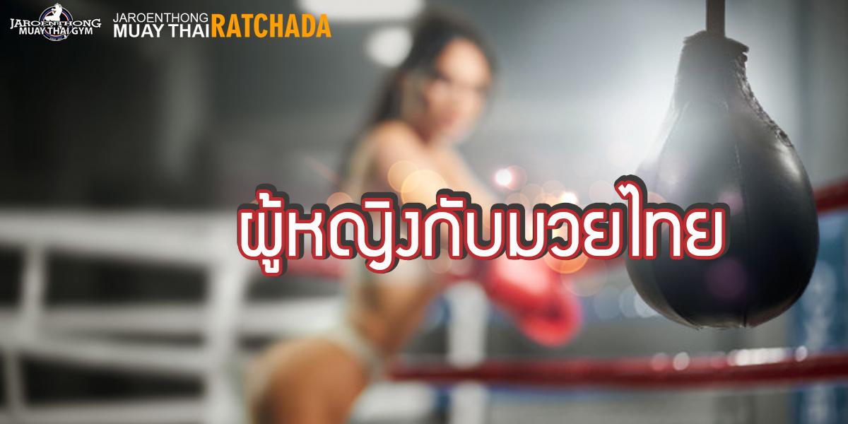 ผู้หญิงกับมวยไทย
