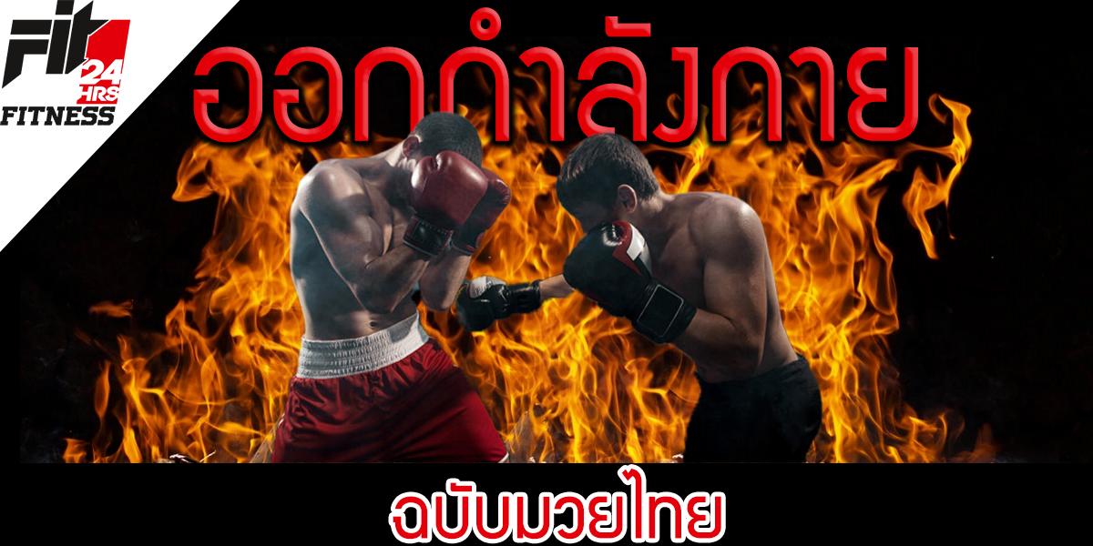 ออกกำลังกาย ฉบับ มวยไทย