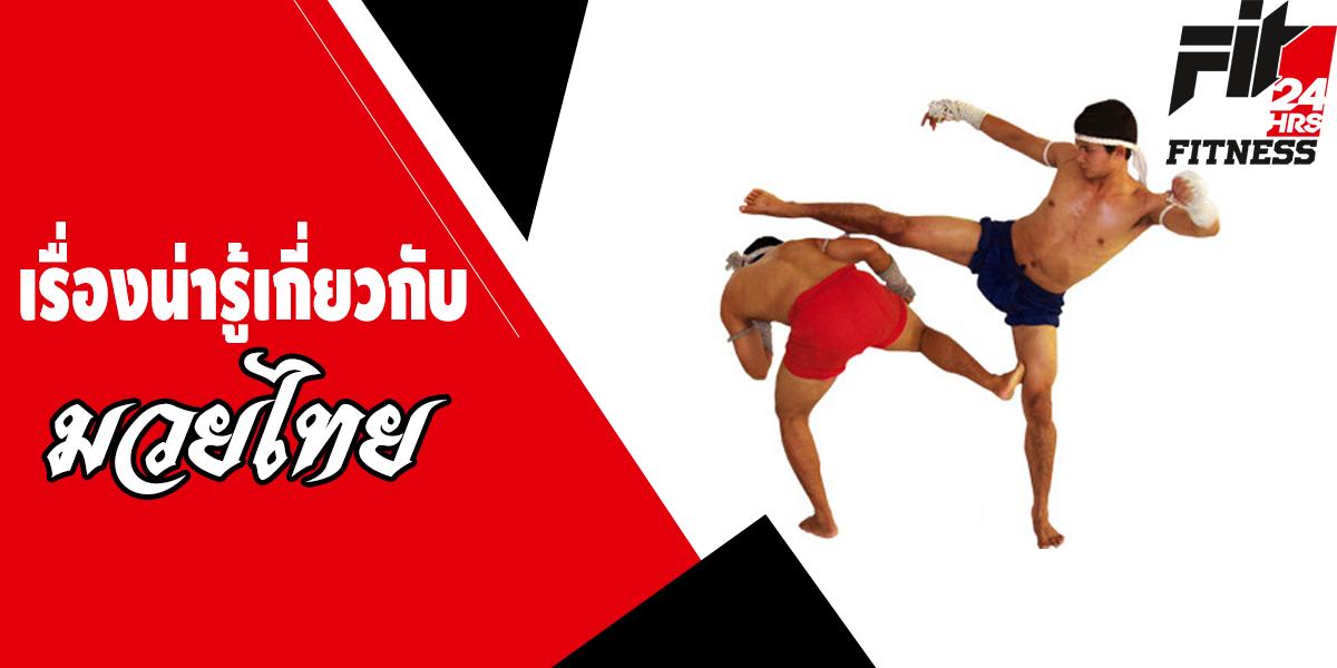 เรื่องน่ารู้เกี่ยวกับ มวยไทย ( Muay Thai )