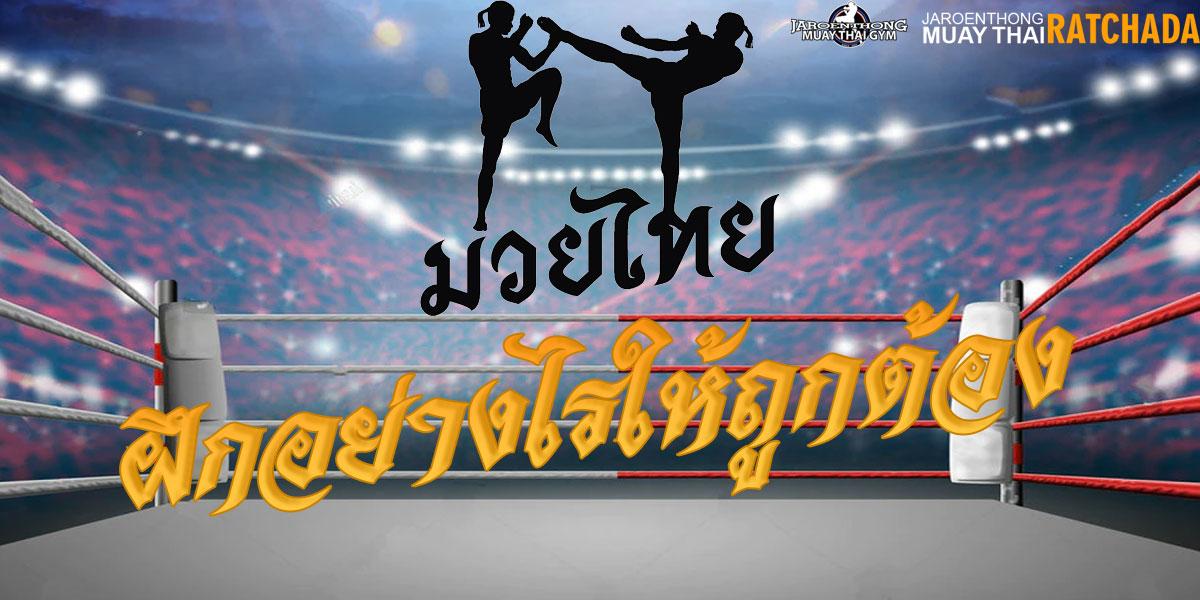 มวยไทย ( Muay Thai ) ฝึกอย่างไรให้ถูกต้อง