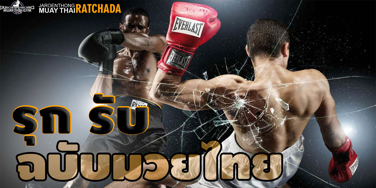 รุก รับ ฉบับ มวยไทย ( Muay Thai )