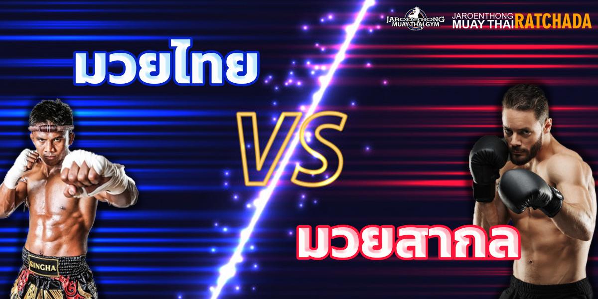 มวยไทย VS มวยสากล