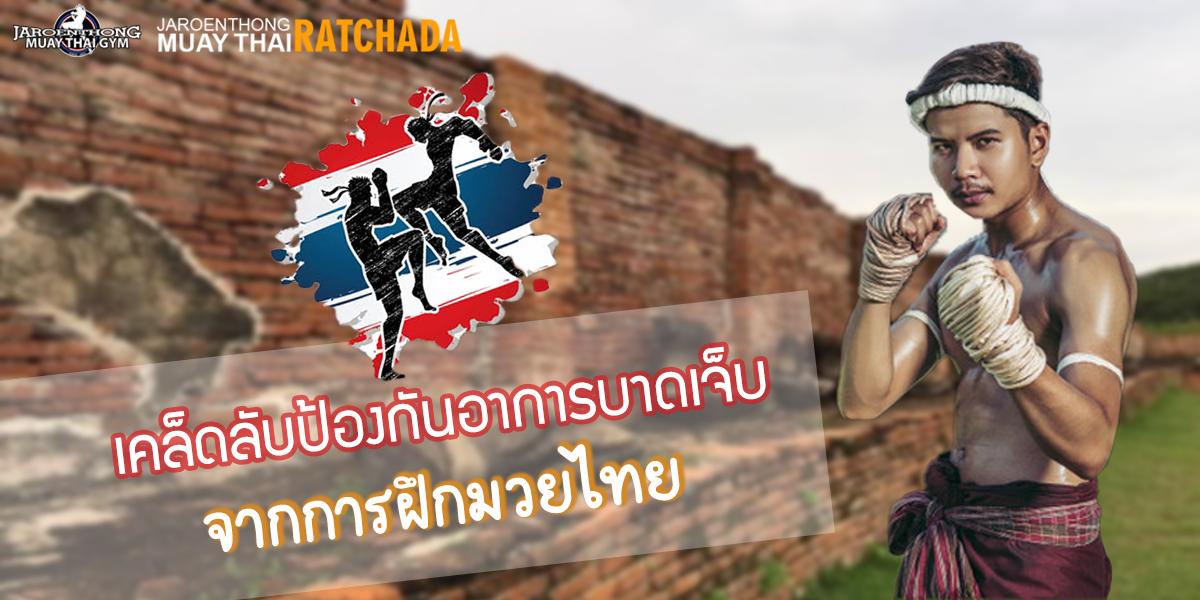 เคล็ดลับป้องกันอาการบาดเจ็บจากการฝึก มวยไทย