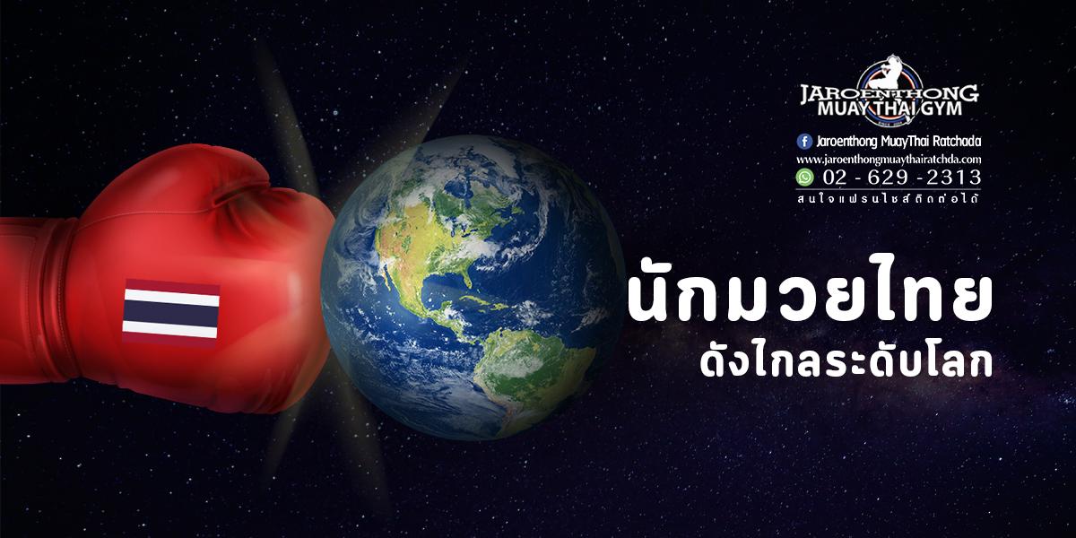 นักมวยไทย ดังไกล ระดับโลก