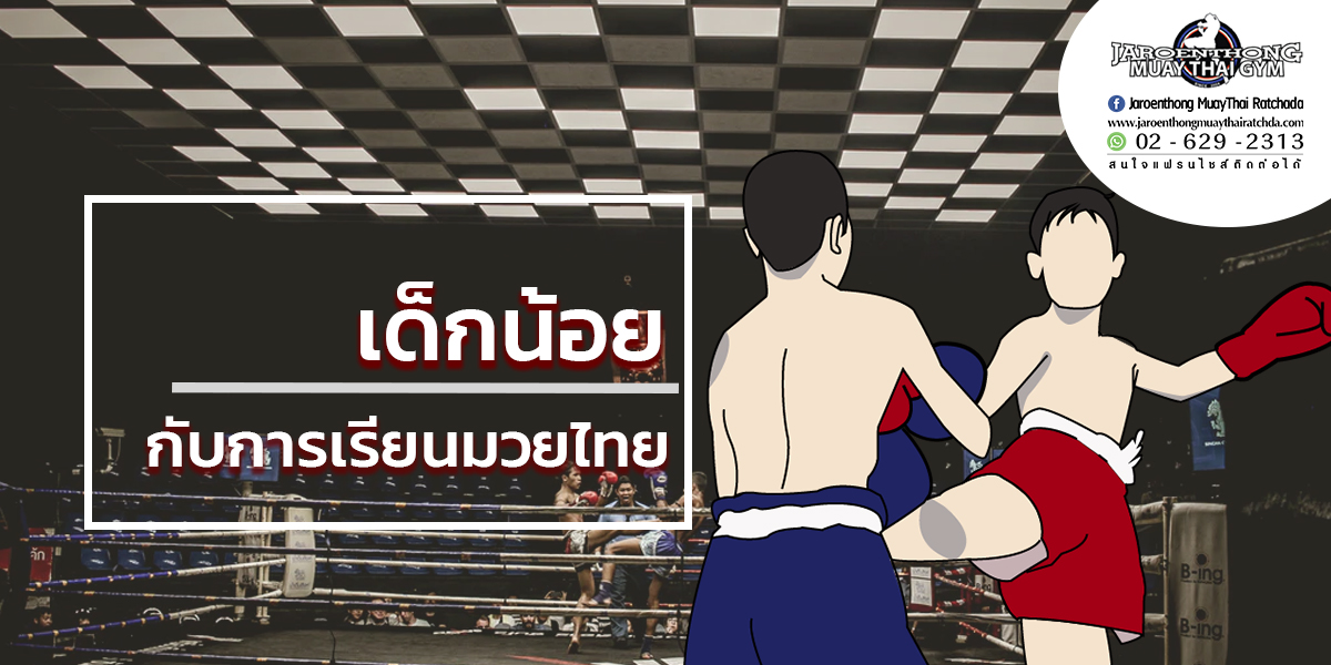 เด็กน้อย กับการเรียนมวยไทย