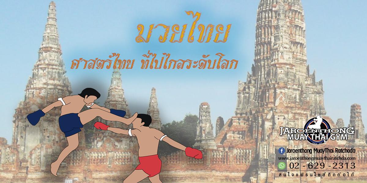 มวยไทย ศาสตร์ไทยที่ไปไกลระดับโลก