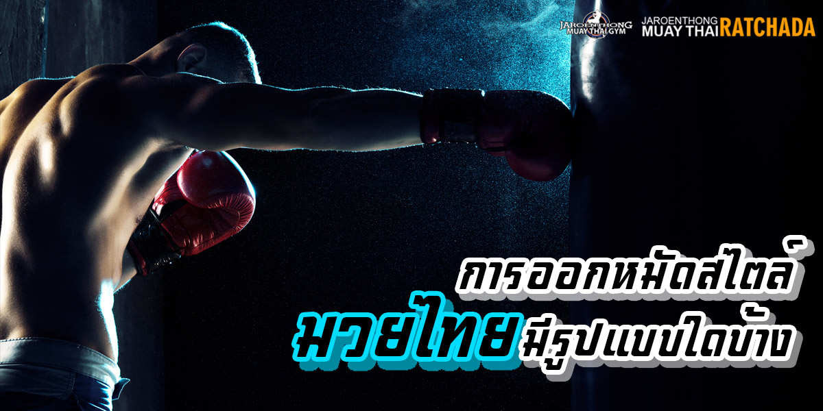 การออกหมัด สไตล์ มวยไทย มีรูปแบบใดบ้าง