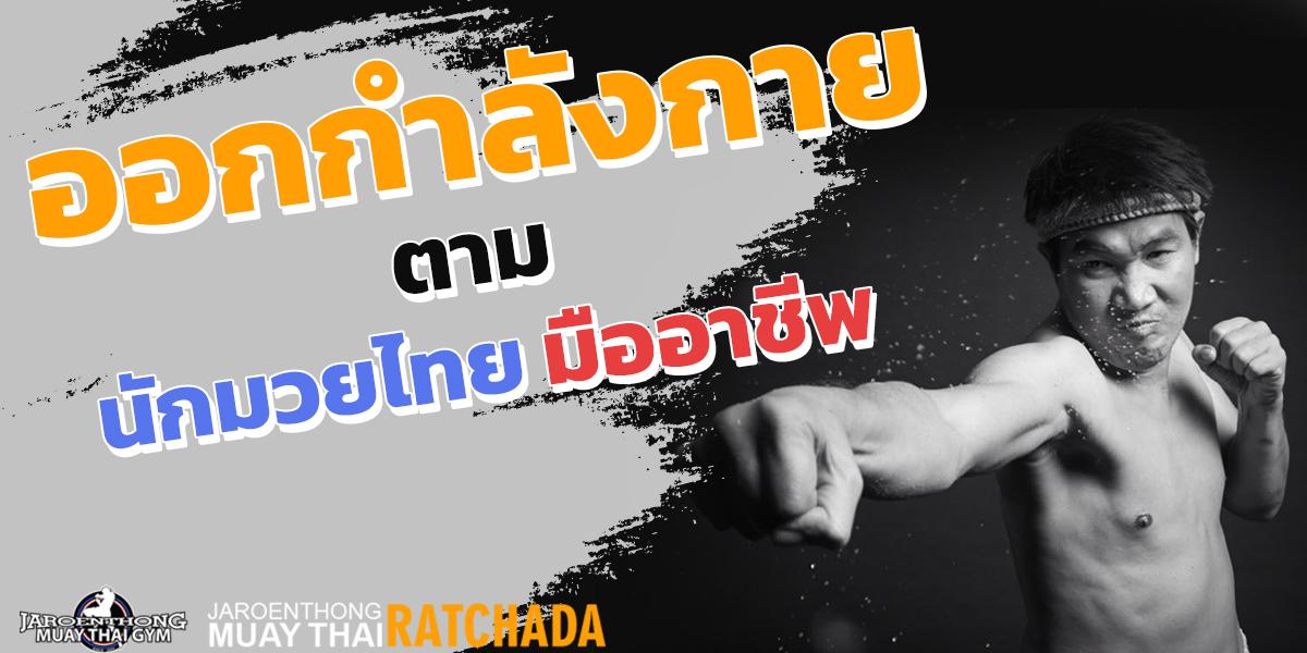 ออกกำลังกาย ตาม นัก มวยไทย มืออาชีพ